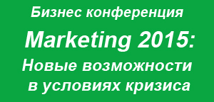 Конференция «Marketing 2015: Новые возможности в условиях кризиса»