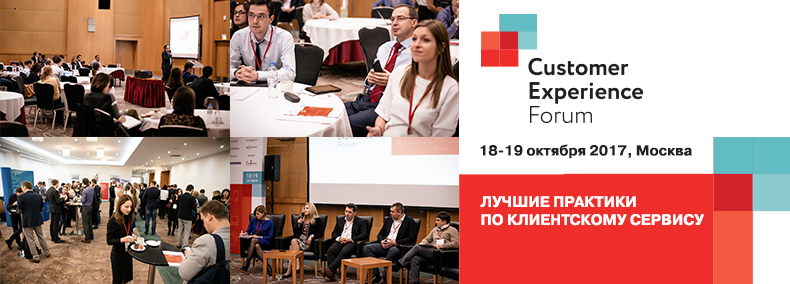 XIV Международный Customer Experience Forum